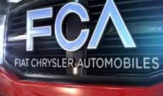"""""""فيات كرايسلر"""" تخطط لاستدعاء أكثر من 300 ألف سيارة في أميركا الشمالية"""