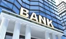 خاص - تراجع وتيرة التسليفات المصرفية للقطاعين العام والخاص