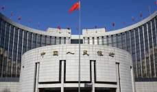 تدخل جديد للمركزي الصيني.. ضخ سيولة بـ 700 مليار يوان لدعم البنوك التجارية