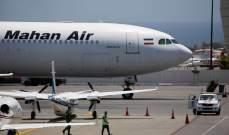 """أميركا تفرض عقوبات على شركة صينية متعاونة مع طيران """"ماهان إير"""" الإيراني"""
