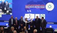 """""""منتدى القطاع الخاص العربي"""" يطلق توصياته في جلسته الختامية بحضور أبو الغيط"""
