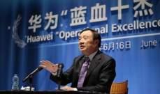 """مؤسس """"هواوي"""": لا نتجسس لصالح الصين"""