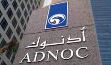 """""""أدنوك"""" الإماراتية ترفع تخزين النفط في اليابان لأكثر من 8.1 مليون برميل"""