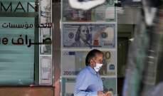مع بدء الإقفال.. الدولار يرتفع في السوق السوداء