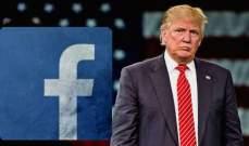 """""""فيسبوك"""".. إغلاق مئات الحسابات الوهمية الداعمة لترامب"""