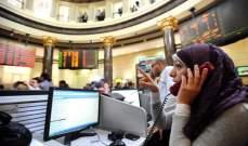 بورصة مصر تغلق على ارتفاع بنسبة 1.11% الى مستوى 12999.30 نقطة