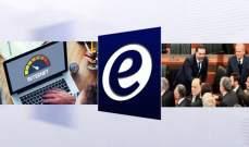الموجز الأسبوعي: الحكومة تنال الثقة .. والإنترنت في لبنان بين الأبطأ عربياً !!