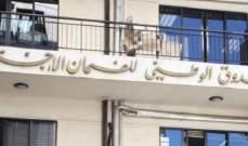 خاص - الدولة اللبنانية تعيد ديون الضمان البالغة 2 مليار دولار مقسطة على 10 سنوات