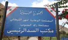 """مصلحة الليطاني: عطل طارئ على خط عيتنيت العائد إلى """"مؤسسة كهرباء لبنان"""""""