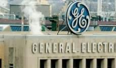"""""""جنرال إلكتريك"""" تسعى لبيع أصول بقيمة 4 مليارات دولار"""