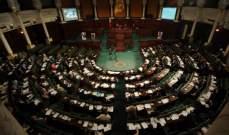 البرلمان التونسي يوافق على خطة إصدار سندات بقيمة 800 مليون دولار