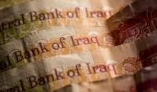 """العراق يطلب مساعدة طارئة من """"صندوق النقد الدولي"""""""