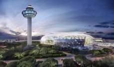 بالصور.. تحويل مطار دولي إلى معلم سياحي عالمي