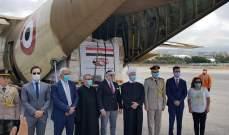 وصول طائرتين مصريتين محملتين أدوية ومستلزمات إغاثية إلى بيروت