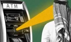 السعودية تستعد لإطلاق ماكينات صراف آلي تعمل بتقنية التعرف على الوجه