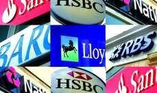 البنوك البريطانية تنجح في تخطي اختبار تحمل الصدمات الاقتصادية