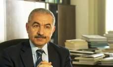 رئيس وزراء فلسطين: الشق الإقتصادي من صفقة القرن سيعقد الآن