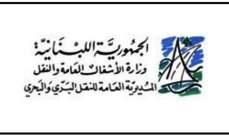وزارة الاشغال: نساعد البلديات لمواجهة السيول والفيضانات
