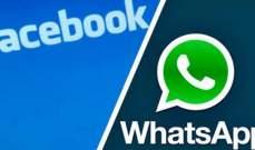 """""""فيسبوك"""" تتراجع عن جهودها لبيع الإعلانات على """"واتساب"""""""