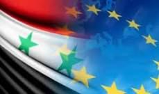 الاتحاد الأوروبي ينشر أسماء رجال الأعمال السوريين المشمولين بعقوباته الجديدة
