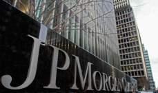 """""""جيه بي مورغان"""" يخطط لزيادة المكافآت السنوية للعاملين في وحدة التداول"""