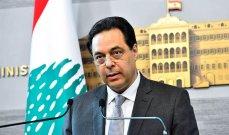 دياب: لبنان على مشارف الانهيار الشامل وتداعياته ستكون خطيرة على الدول الشقيقة والصديقة