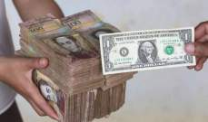 فنزويلا ترفع الحد الأدنى للرواتب الشهرية إلى ما يعادل 2.5 دولار