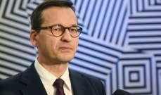 رئيس وزراء بولندا: لا توافق بمحادثات الإتحاد الأوروبي على صندوق الإنعاش الإقتصادي
