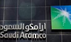"""""""أرامكو"""" تحدد سعر البروبان عند 430 دولاراً للطن في آذار"""