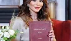 """ميراي زيادة تطلق كتابها الأول بعنوان """"أثر تبييض الأموال على العلاقات الدبلوماسية"""""""