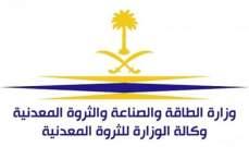وزارة الطاقة السعودية تدعو لاستجابة سريعة لتهديد إمدادات الطاقة