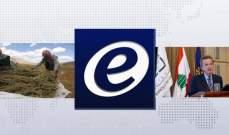 موجز الإقتصاد: لبنان يخطو نحو تشريع الحشيشة ... وسلامة يوكد إستقرار الوضع النقدي