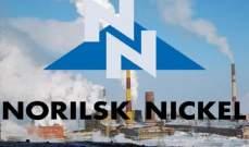 """شركة """"نوريلسك نيكل"""" الروسية تعلن حدوث تسرب للوقود في القطب الشمالي"""
