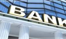 """""""بنك التسويات الدولية"""": بنوك مركزية مهتمة بإطلاق عملات رقمية سيادية"""