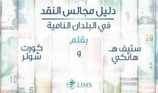 دليل مجالس النقد في البلدان النامية جديد المعهد اللبناني لدراسات السوق