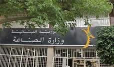 وزارة الصناعة: الصناعيون مطالبون بإعادة الأموال الناتجة عن التصدير إلى لبنان