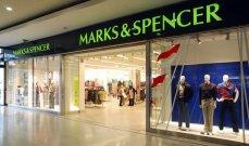 """متاجر """"ماركس آند سبنسر"""" البريطانية تغلق 11 فرعاً في فرنسا"""