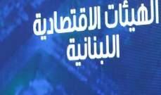 الهيئات الاقتصادية: القوى السياسية مطالبة بتسهيل مهمة أديب في تشكيل حكومة تستجيب لتطلعات الشعب اللبناني