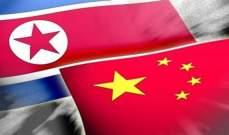 واردات الصين من كوريا الشمالية تتراجع 87.4% في 4 أشهر