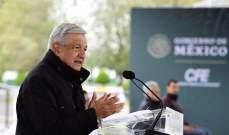 رئيس المكسيك يرفض شكاوى نواب أميركيين من سياسته في مجال الطاقة