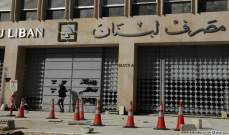 """""""مصرف لبنان"""": لإعتماد خطّة فورية لترشيد الدعم مع تحديد الأولويات"""