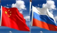 حجم التبادل التجاري بين روسيا والصين نحو 10 مليار دولار في أيلول