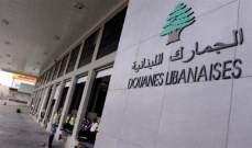 المجلس الأعلى للجمارك أصدر النتائج النهائية لدورة خفراء الجمارك