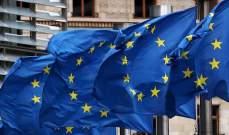 الإتحاد الأوروبي يستعجل تأليف حكومة مهمة ويدعو لبنان إلى تنفيذ إلتزاماته