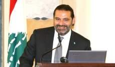 الحريري: ملتزمون بإقرار الموازنة في وقتها الدستوي في العام 2020