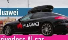 """""""هواوي"""" تستخدم الـ""""5G"""" لتطوير رادارات للسيارات الذاتية القيادة"""