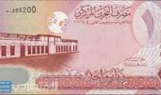 دينار البحرين يرتفع بقوة مقابل الدولار الأميركي