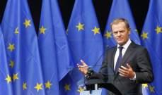 """قمة أوروبية استثنائية في 25 تشرين الثاني لتوقيع اتفاق """"بريكست"""""""