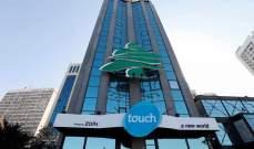 """""""تاتش"""": لا تعديل في أسعار بطاقات إعادة تعبئة الخطوط المدفوعة سلفا"""