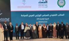 التقرير اليومي 23/12/2019: كيدانيان من السعودية: سفر رعايا الدول العربية لم يعد عليه حظر